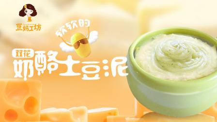 豆妈工坊:双花奶酪土豆泥,增强宝宝抵抗力
