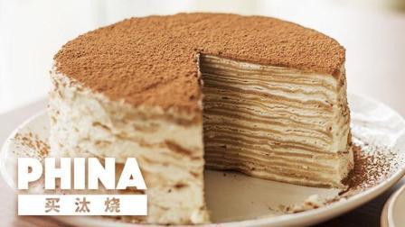 在家做【提拉米苏千层蛋糕】