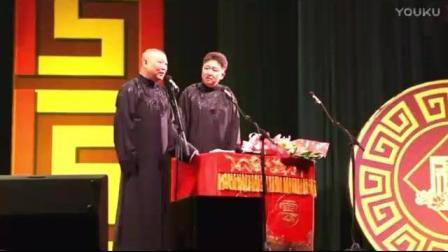 《塑料金项链》岳云鹏 郭德纲于谦 郭麒麟2017最新相声