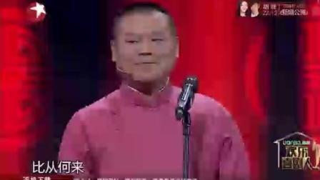 《电台风云》 岳云鹏 孙越 最新爆笑相声大全精彩集锦