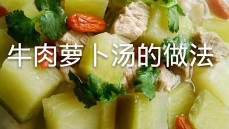 大补食品, 牛肉萝卜汤的做法