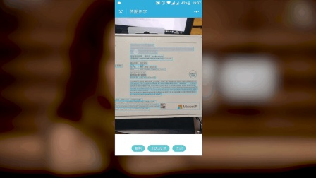 [玩机技巧]原来微信可以识别图片上的文字!