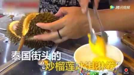 极品榴莲被泰国街头炒冰激凌老板用来做炒冰激凌, 吃完感觉再也不想吃别样的了