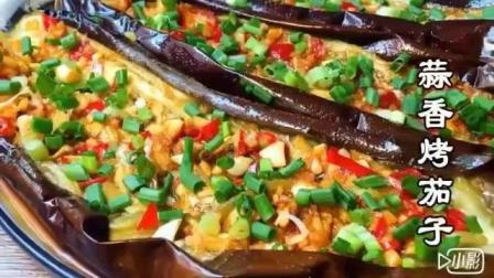 蒜香香辣烤茄子的做法