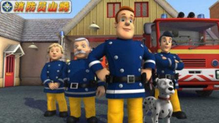 消防员山姆  山姆拯救百货大楼