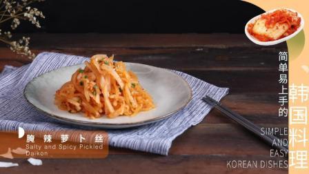 新手零失败腌辣萝卜丝 超级下饭 227