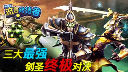 神探苍流言终结者 三大最强剑圣终极对决的照片