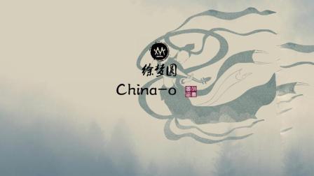 中国风电音, 古风Futurebass, 徐梦圆《China-o》