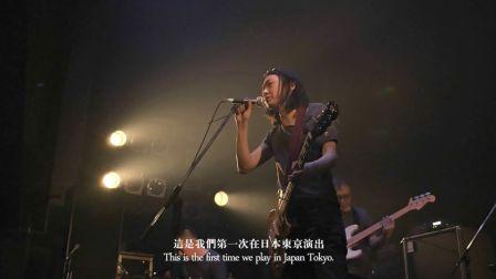 《After 72 Hours》惘闻乐队日本之行纪录片预告