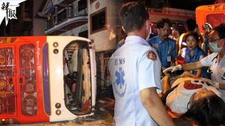 监拍泰国满载中国游客大巴侧翻 2死24伤