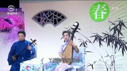 2017《姑苏韵 春》第1期 苏州评弹
