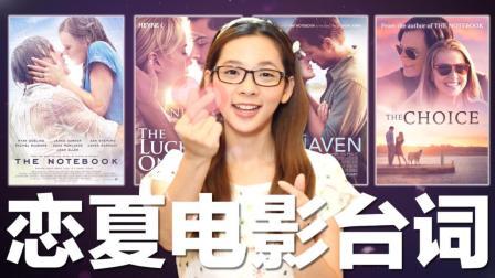 恋夏电影精选对白分享