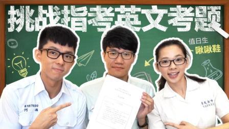 我们是考生! 挑战英语考科!
