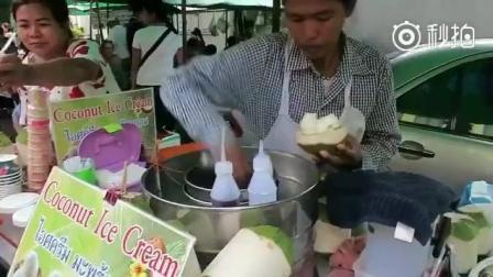 【泰国街头美食】椰子冰激凌, 敲好吃的!