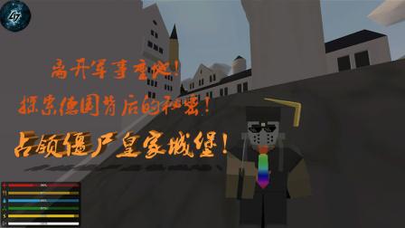 『小触』未转变者☆Unturned 德国 -5占领僵尸皇家城堡!