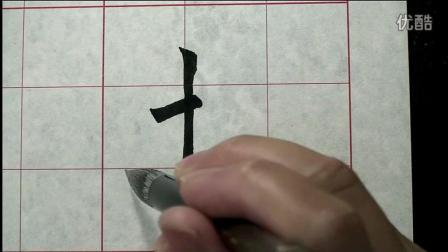 欧体基本笔画18