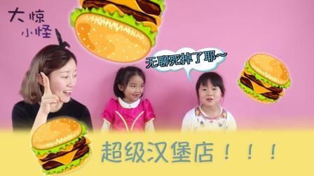 大惊小怪秀 第一季 小朋友的美味汉堡店 33 小朋友的美味汉堡店