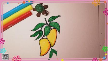 芒果简笔画 水果简笔画 简笔画教程