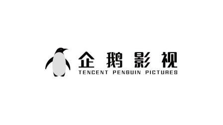 腾讯视频企鹅影视15s版厂牌动画、片头动画、厂标