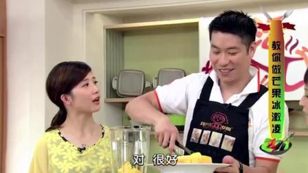 教你做芒果冰激凌 真的很好吃