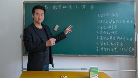 第11期: 高一数学必修1第一章: 集合及其知识点 「小马高中数学」