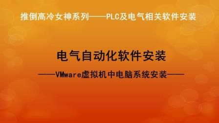 PLC及电气自动化相关软件安装 虚拟机电脑系统的安装及设置 PLC视频教程 PLC培训