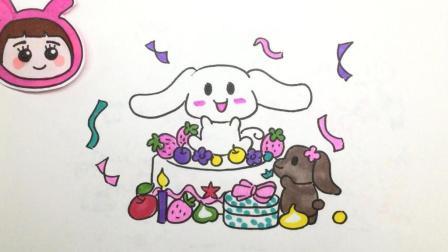 【可乐姐姐学画画】可爱的兔子蛋糕