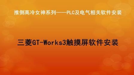 三菱GT-Works3触摸屏软件安装视频教程 触摸屏组态画面设计 三菱触摸屏视频教程