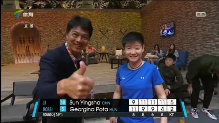 孙大圣战力十足-2017T2联赛孙颖莎vs波塔【完整版】