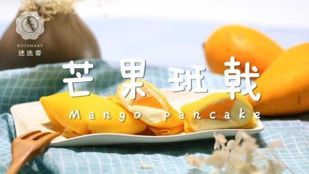 你们想要的芒果班戟终于来了, 一只平底锅就能在家做!