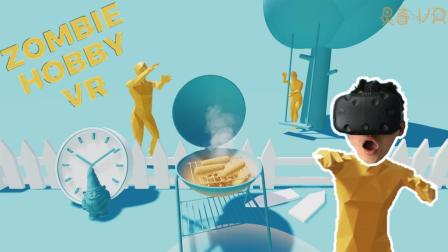 【VR游戏室】《丧尸癖VR》——荒诞喜剧, 破碎的丧尸旅途, 猜猜丧尸到底喜欢什么? (小心! 外星UFO降临)#认真一夏#