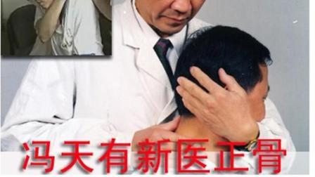 正骨在线课堂: 新医正骨(成杰主讲)