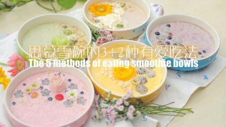 「厨娘物语」思慕雪碗的3+2种有爱吃法