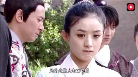 赵丽颖的这部电视剧你看过吗? 逛青楼被霸道老公抓住教训了