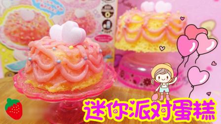 【爱茉莉兒】日本食玩迷你派对蛋糕