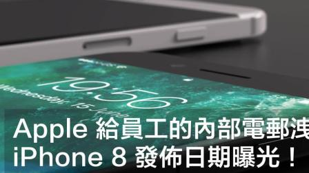 iPhone 8开卖时间曝光 三星Note8最靠谱渲染图