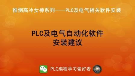 PLC及电气相关软件安装建议 PLC视频教程 三菱PLC视频教程 西门子PLC视频教程 PLC编程