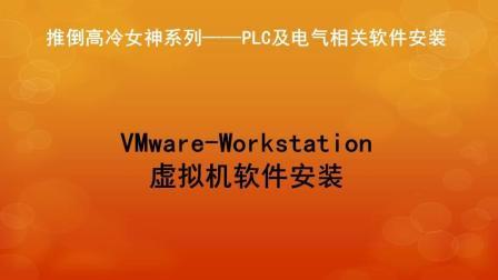 VMware-Workstation虚拟机软件安装视频教程 PLC编程学习 三菱PLC视频教程