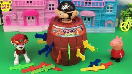 小猪佩奇和汪汪队立大功玩海盗木桶插剑玩具