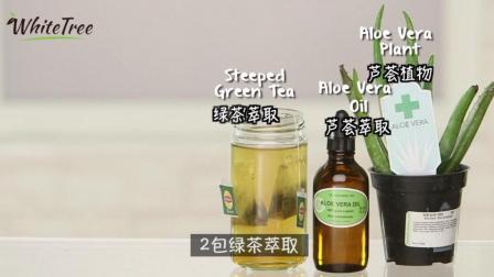 DIY芦荟绿茶舒缓喷雾