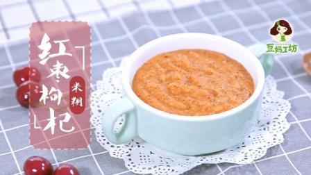 豆妈工坊 第一季 甜甜的红枣枸杞米糊 宝宝脾胃虚弱就喝这个 20