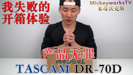米奇沃克斯:史上首次,公布我拍摄失败的开箱,开箱Tascam DR-70D