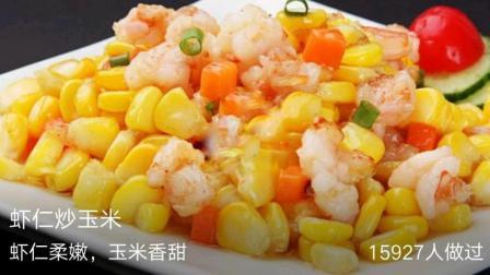 【侠客行菜谱】虾仁炒玉米--厨神手把手教会您