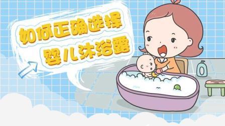 虎妈潘潘谈育儿 第一季 你真的选对了婴儿沐浴露吗 注意这几点才能保护宝宝 12 你选对了婴儿沐浴露吗