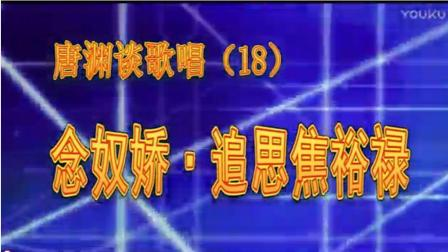 唐渊谈歌唱(第18集)《念奴娇·追思焦裕禄》