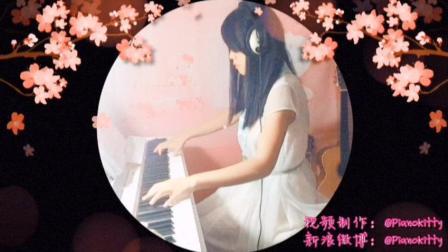 【PianoKitty】【钢琴】《追光者》岑宁儿夏至未至插曲钢琴演奏: PianoKitty
