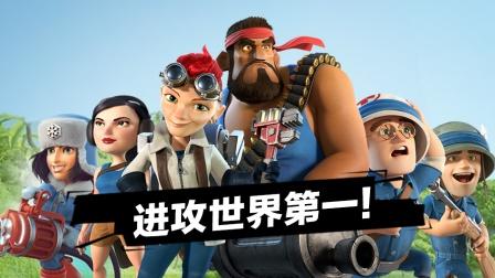 """【海岛攻略】""""全兵种""""进击世界第一中阵!"""