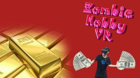 金钱就是力量,用财力击退丧尸!