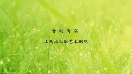 晋剧清唱 山西省红丽艺术剧院