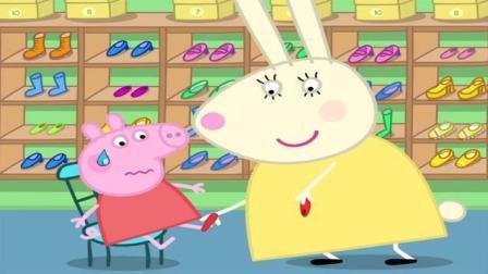 小猪佩奇红色新鞋子 粉红小猪妹嫉妒苏西